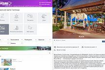 SAYAMA Luxury предоставляет новый сервис — аренда вилл VIP класса