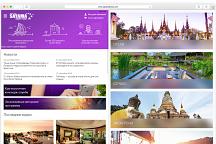 Представляем обновленный сайт SAYAMA Luxury!